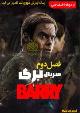 دانلود سریال Barry 2018 بری با دوبله فارسی