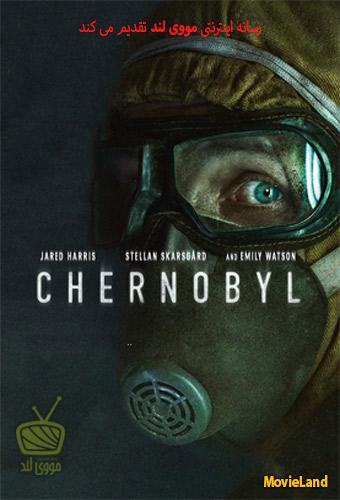 دانلود سریال 2019 Chernobyl چرنوبیل دوبله فارسی