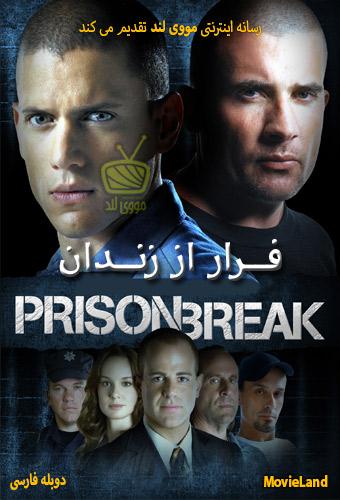 دانلود سریال فرار از زندان فصل 1 تا 5 کامل دوبله فارسی