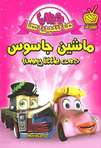 دانلود انیمیشن Funny Tittle Cars 2017 ماشین ها ماشین جاسوس دوبله فارسی
