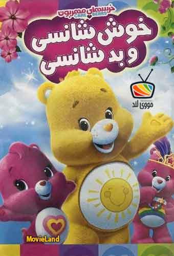 دانلود انیمیشن Lucky kind bears 2017 خرسهای مهربون خوش شانس دوبله فارسی
