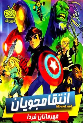 دانلود انیمیشن Avengers Heroes Tomorrow انتقامجویان قهرمانان فردا دوبله فارسی