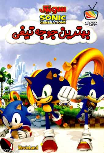 دانلود انیمیشن Sonic is the best hedgehog 2017 سونیک بهترین جوجه تیغی دوبله فارسی
