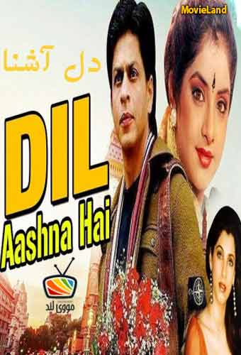دانلود فیلم Dil Aashna Hai 1992 دل آشنا دوبله فارسی