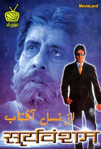 دانلود فیلم Sooryavansham 1999 از نسل آفتاب دوبله فارسی