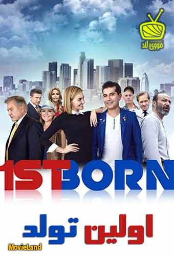 دانلود فیلم اولین تولد