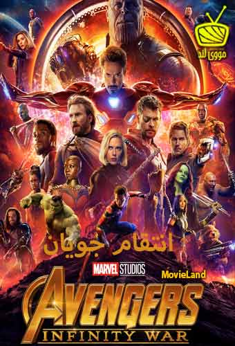 دانلود فیلم Avengers Infinity War 2018 انتقام جویان ۳ دوبله فارسی