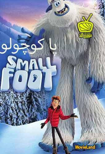 دانلود انیمیشن Smallfoot 2018 پا کوتاه دوبله فارسی