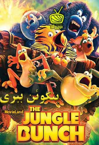 دانلود انیمیشن The Jungle Bunch 2018 پنگوئن ببری دوبله فارسی