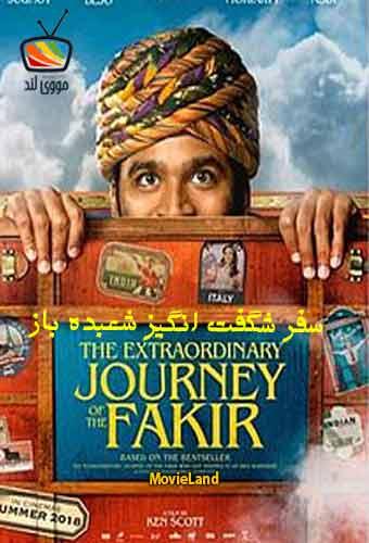دانلود فیلم The Extraordinary Journey of the Fakir 2018 سفر شگفت انگیز شعبده باز دوبله فارسی