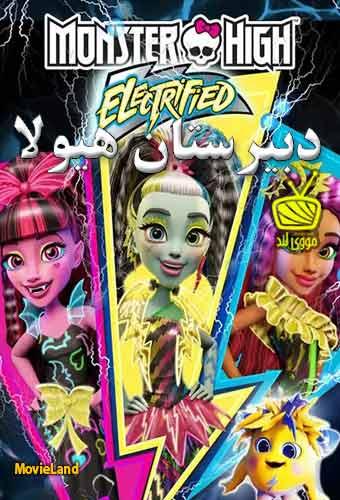 دانلود انیمیشن 2017 Monster High دبیرستان هیولا دوبله فارسی