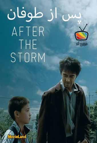 دانلود فیلم After the Storm 2016 پس از طوفان دوبله فارسی