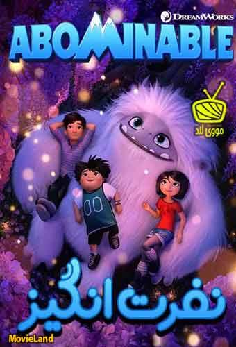 دانلود انیمیشن Abominable 2019 زشت دوبله فارسی