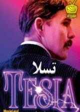 دانلود فیلم Tesla 2020 تسلا دوبله فارسی