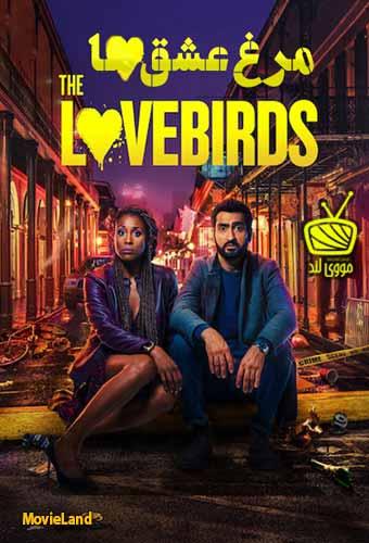 دانلود فیلم The Lovebirds 2020 مرغ های عاشق دوبله فارسی