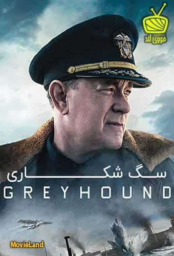دانلود فیلم Greyhound 2020 سگ شکاری دوبله فارسی