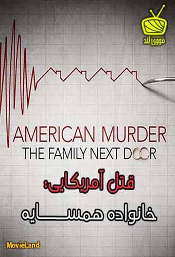 دانلود مستند American Murder The Family Next Door 2020
