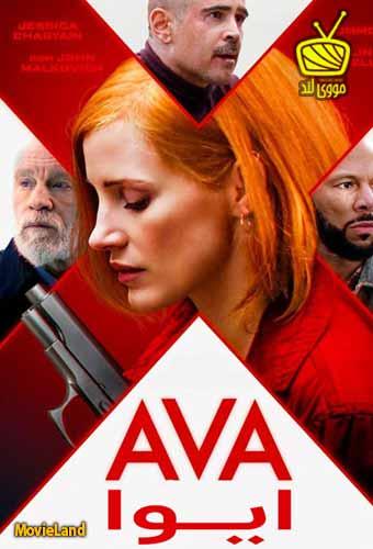 دانلود فیلم Ava 2020 ایوا دوبله فارسی