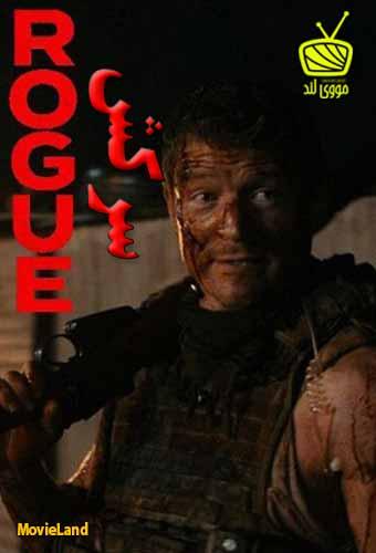 دانلود فیلم Rogue 2020 سرکش دوبله فارسی