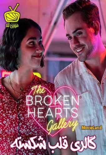 دانلود فیلم The Broken Hearts Gallery 2020 گالری قلب شکسته دوبله فارسی