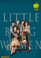 دانلود فیلم Little Big Women 2020