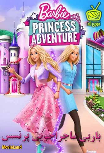 دانلود انیمیشن Barbie Princess Adventure 2020 باربی ماجراجویی پرنسس دوبله فارسی