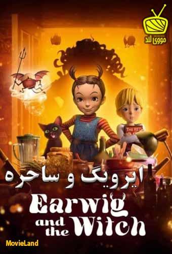 دانلود انیمیشن Earwig and the Witch 2020 ایرویگ و ساحره دوبله فارسی