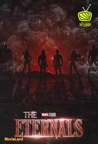 دانلود فیلم Eternals 2021 اترنالز دوبله فارسی