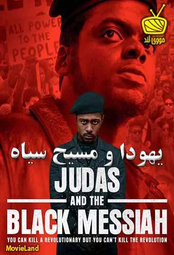 دانلود فیلم Judas and the Black Messiah 2021 یهودا و مسیح سیاه دوبله فارسی