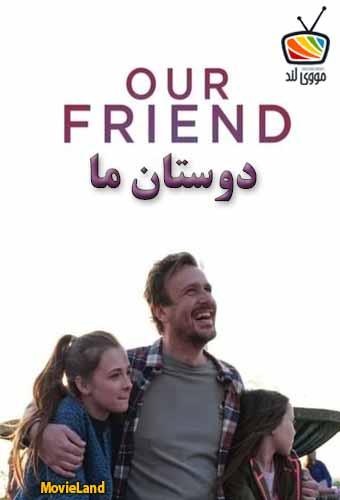 دانلود فیلم Our Friend 2021 دوستان ما دوبله فارسی
