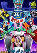 دانلود انیمیشن Paw Patrol Jet to the Rescue 2020 سگ های نگهبان جت برای نجات دوبله فارسی