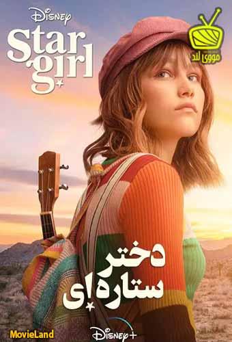 دانلود فیلم Stargirl 2020 دختر ستاره ای دوبله فارسی
