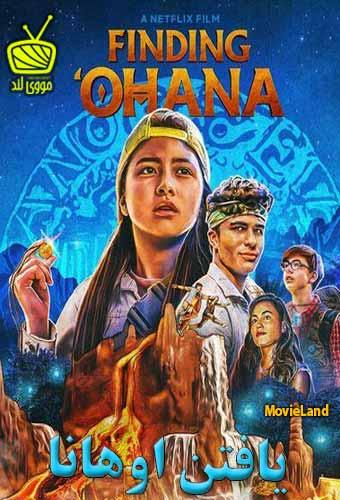 دانلود فیلم Finding Ohana 2021 یافتن اوهانا دوبله فارسی