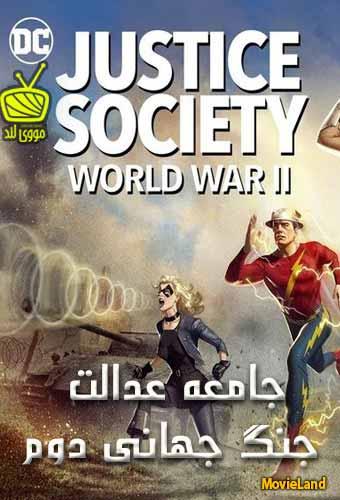 دانلود انیمیشن Justice Society World War II 2021