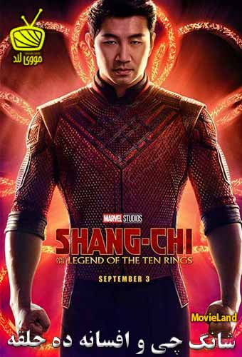 دانلود فیلم Shang Chi and the Legend of the Ten Rings 2021