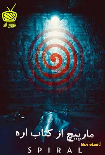دانلود فیلم Spiral From the Book of Saw 2021