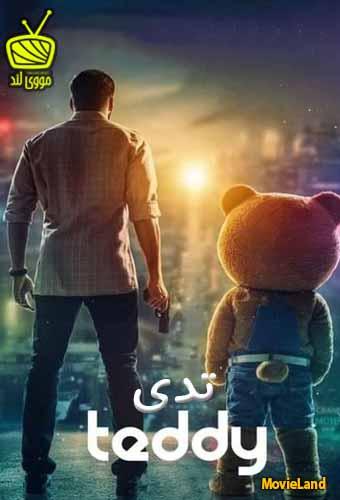 دانلود فیلم Teddy 2021 تدی دوبله فارسی