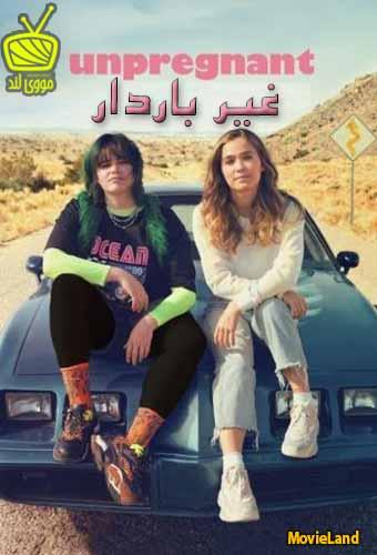 دانلود فیلم Unpregnant 2020 غیر باردار دوبله فارسی