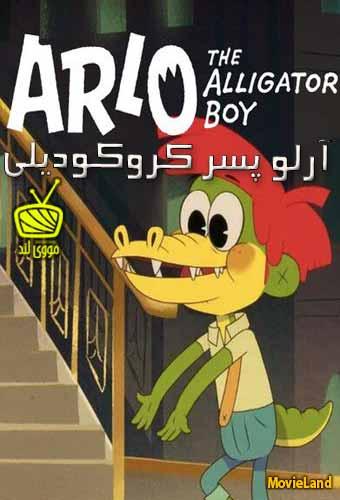 دانلود انیمیشن Arlo the Alligator Boy 2021 آرلو پسر کروکودیلی دوبله فارسی