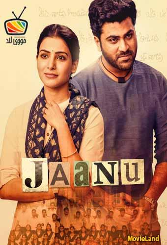 دانلود فیلم Jaanu 2020