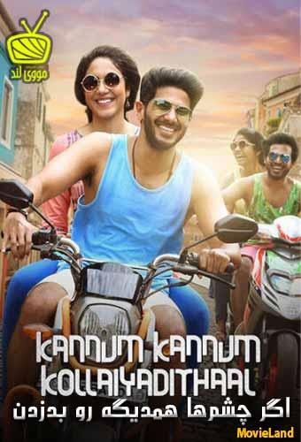 دانلود فیلم Kannum Kannum Kollaiyadithaal 2020