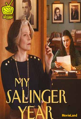 دانلود فیلم My Salinger Year 2021