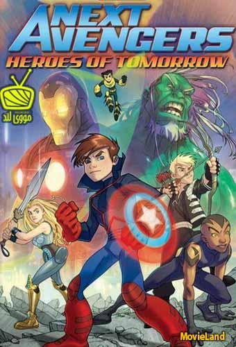 دانلود انیمیشن Next Avengers Heroes of Tomorrow 2008 انتقام جویان بعدی قهرمانان فردا دوبله فارسی