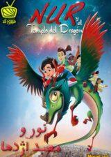 دانلود انیمیشن Nur And The Temple Of The Dragon 2017 نور و معبد اژدها دوبله فارسی