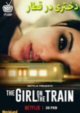 دانلود فیلم The Girl on the Train 2021 دختری در قطار
