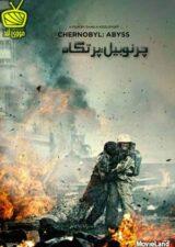 دانلود فیلم Chernobyl Abyss 2021