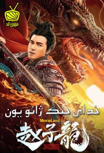 دانلود فیلم God of War Zhao Zilong 2020