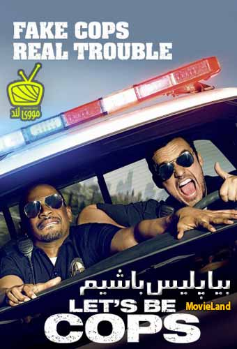 دانلود فیلم Lets Be Cops 2014 بیا پلیس باشیم دوبله فارسی