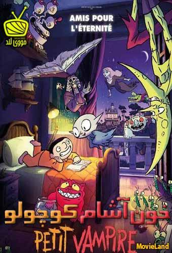 دانلود انیمیشن Little Vampire 2020 خون آشام کوچولو دوبله فارسی