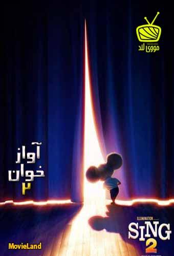 دانلود انیمیشن Sing 2 2021